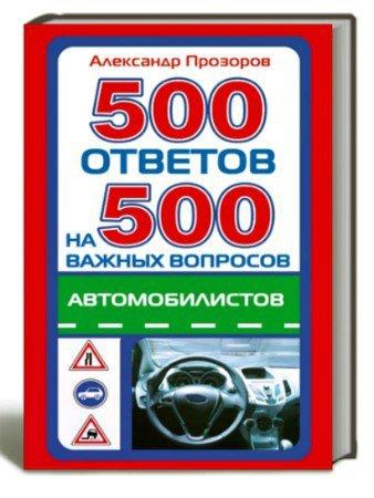Прозоров Александр - 500 ответов на 500 важных вопросов автомобилистов (2011) pdf, fb2, rtf