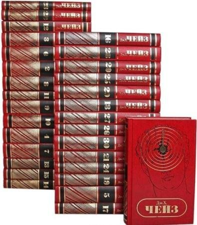 Джеймс Хедли Чейз - Собрание сочинений (30 томов) (1997-2004)