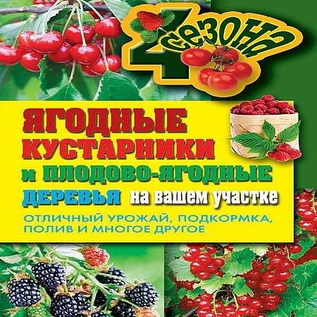 Выращивание плодовых деревьев и ягодных кустарников (2016) WEBRip