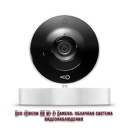Oco iVideon HD Wi-Fi Camera: облачная система видеонаблюдения (2016) WEBRip