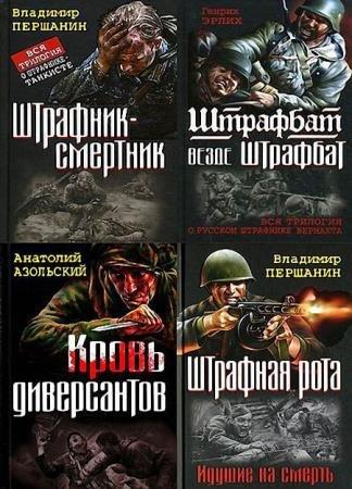 Серия - Война. Штрафбат. Лучшие бестселлеры (8 томов)