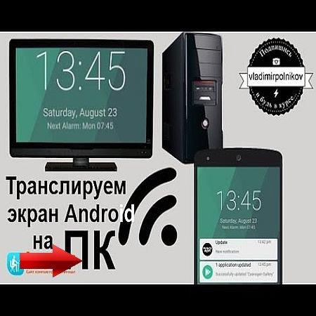 Трансляция экрана Android на компьютер (2016) WEBRip
