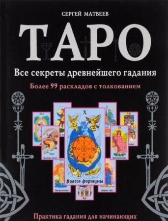 Матвеев С.А. - Таро. Все секреты древнейшего гадания (2016)