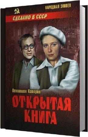 Каверин Вениамин - Открытая книга (Аудиокнига)