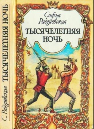 Софья Радзиевская - Собрание сочинений (12 книг) (1938-1995)