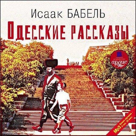 Бабель Исаак - Одесские и другие рассказы на Радио (Аудиокнига)
