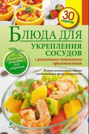 Любимые рецепты. Здоровое питание (2014)