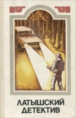 Латышский детектив (3 книги) (1985-1991)