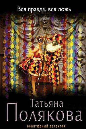 Полякова Татьяна - Вся правда, вся ложь (Аудиокнига)