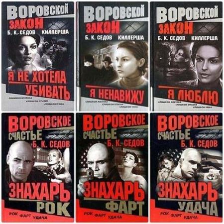 Борис Седов - Сборник сочинений (50 книг)