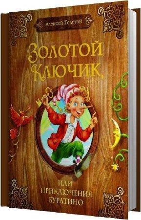 Толстой Алексей - Золотой ключик, или Приключения Буратино (Аудиокнига)