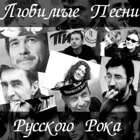 Мой Любимый Русский Рок (2016)