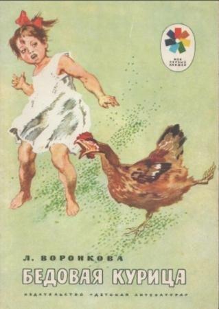 Любовь Воронкова - Собрание сочинений (45 книг) (1936-2015)