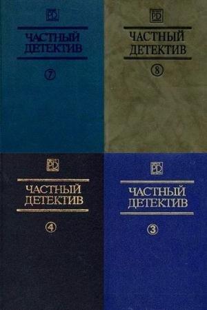 Частный детектив (8 книг) (1990-1993)