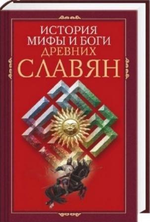 Пигулевская И.С. - История, мифы и боги древних славян (2011)