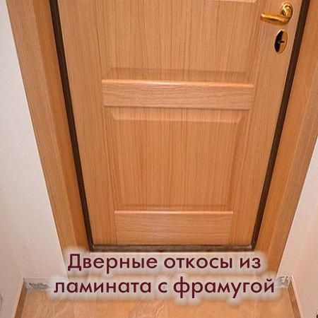 Дверные откосы из ламината с фрамугой (2016) WEBRip
