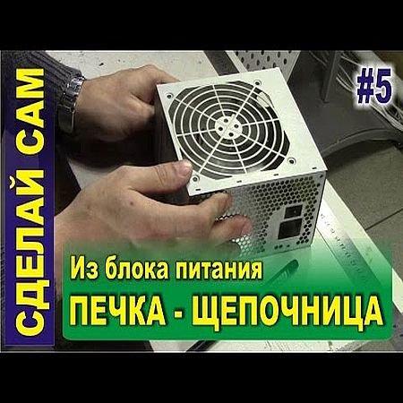 Печка щепочница своими руками из блока питания компьютера (2016) WEBRip