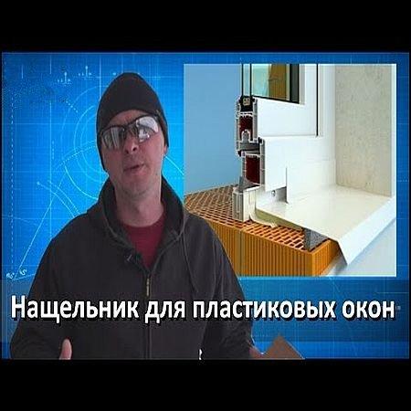 Нащельник для ПВХ окон. Способ монтажа (2016) WEBRip