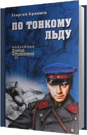 Брянцев Георгий - По тонкому льду (Аудиокнига)