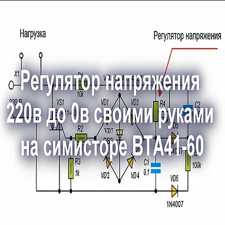 Регулятор напряжения от 220В ( 380В ) до 0В. Своими руками на симисторе (2016) WEBRip