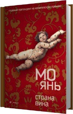 Янь Мо - Страна вина (Аудиокнига)