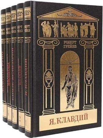 Роберт Грейвз - Собрание сочинений (5 томов) (1998)