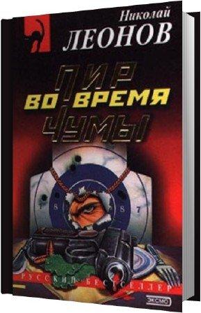 Леонов Николай - Пиар во время чумы (Аудиокнига)