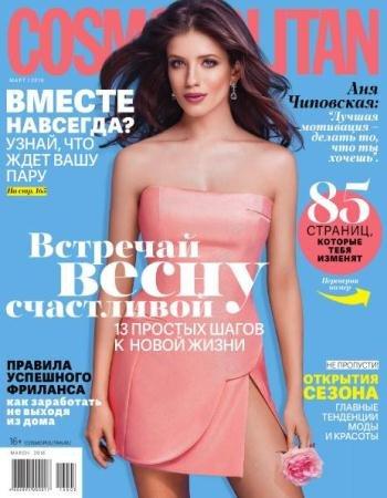 Cosmopolitan №3  (март /  2016) Россия