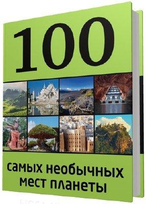 100 самых необычных мест планеты (100 лучших)