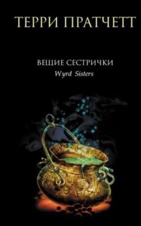 Терри Пратчетт - Собрание сочинений (65 книг) (2006-2016)