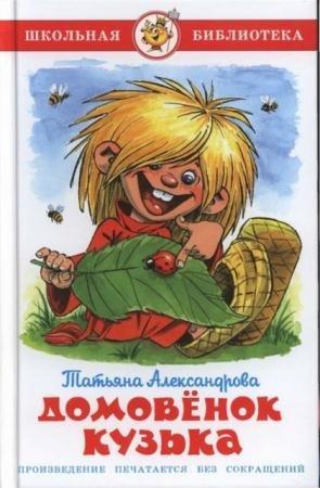 Школьная библиотека (Самовар) (45 книг) (1998-2015)