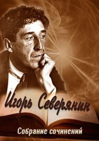 Игорь Северянин - Собрание сочинений (12 книг) (1919-2014)