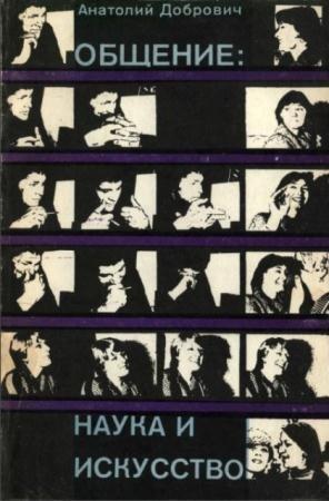 Добрович А.Б. - Общение: наука и искусство (1978)
