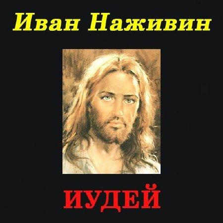 Наживин Иван - Иудей (Аудиокнига)