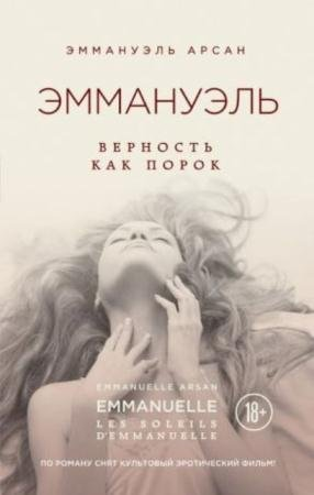 Эммануэль Арсан - Собрание сочинений (19 книг) (1991-2015)