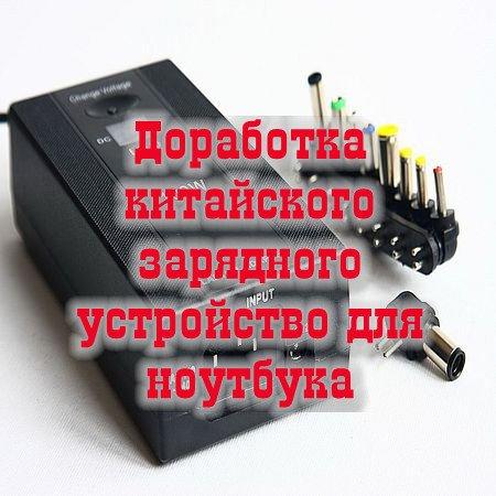 Доработка китайского зарядного устройство для ноутбука (2016) WEBRip