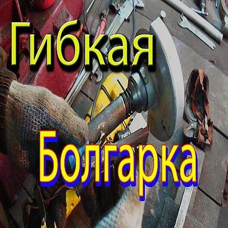 Болгарка с гибким валом своими руками (2016) WEBRip