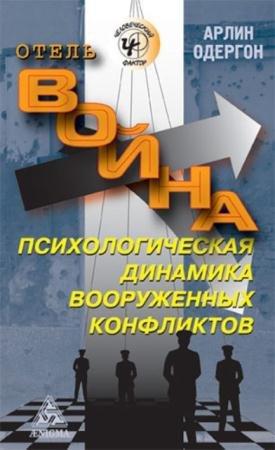 Арлин Одергон - Отель Война. Психологическая динамика вооруженных конфликтов (2008)