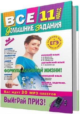 Все домашние задания. 11 класс. Решения, пояснения, рекомендации (6-е издание)
