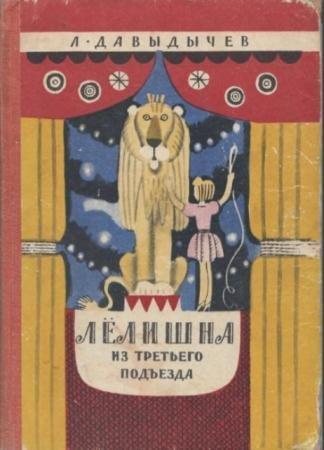 Веселые истории в школе и дома (11 книг) (2013-2015)