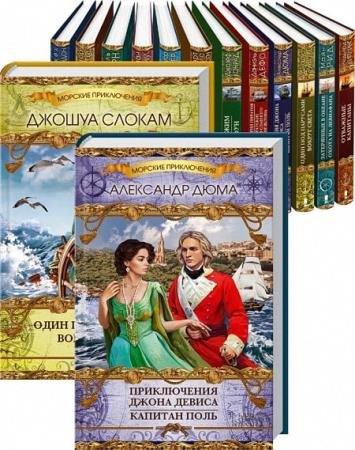 Серия - Морские приключения (6 книг)
