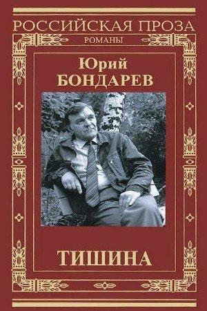 Бондарев Юрий - Тишина (Аудиокнига)