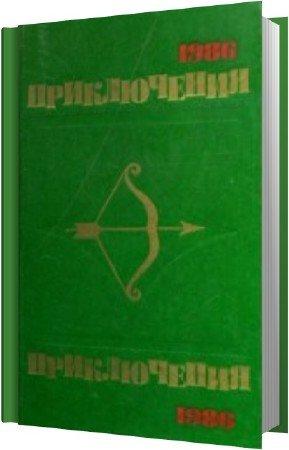 Коллектив авторов - Приключения 1986 (Аудиокнига)