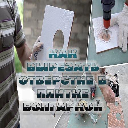 Как вырезать отверстие в плитке болгаркой (2016) WEBRip