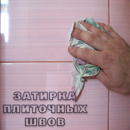 Затирка плиточных швов в домашних условиях (2016) WEBRip