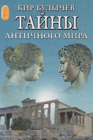 Булычев Кир - Тайны античного мира (Аудиокнига)