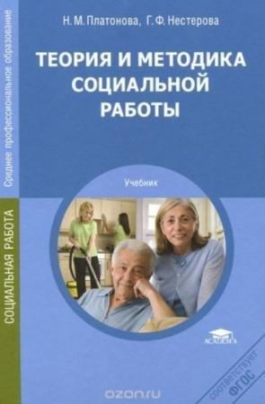 Н.М.Платонова, Г.Ф.Нестерова - Теория и методика социальной работы (2012)