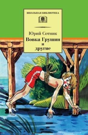 Юрий Сотник - Собрание сочинений (33 книги) (1947-2015)