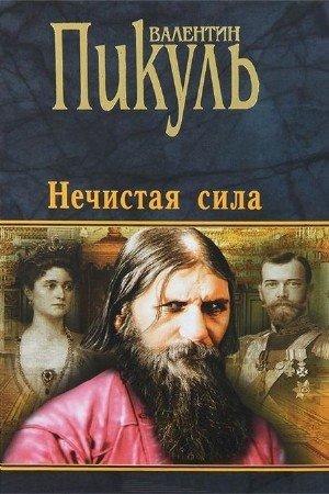 Пикуль Валентин - Нечистая сила (Аудиокнига) читает Чонишвили С.