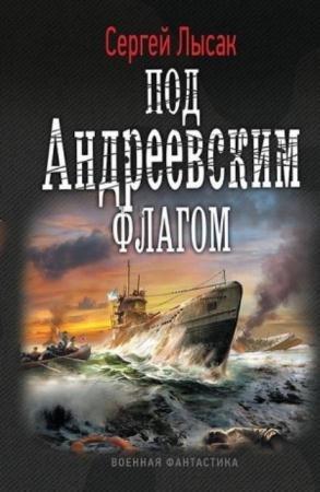Сергей Лысак - Собрание сочинений (9 книг) (2011-2016)